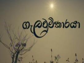 Gelawumkaraya